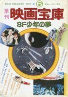 季刊 映画宝庫 1978年春 No.6