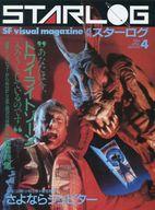 STARLOG 1984年04月号 NO.66 スターログ