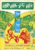 映画芸術 1977年6月号 NO.317