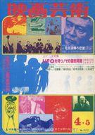映画芸術 1978年4月号 NO.322