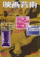 映画芸術 1978年10月号 NO.325