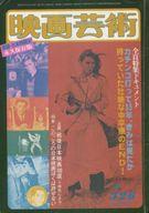 映画芸術 1978年12月号 NO.326