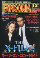 FANGORIA JAPANESE 1996年12月号 No.18 日本版ファンゴリア