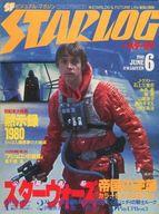 付録付)STARLOG 1980年06月号 No.20 スターログ日本版