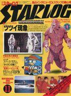 STARLOG 1980年11月号 No.25 スターログ日本版
