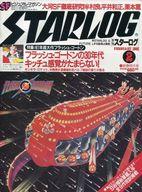STARLOG 1981年02月号 No.28 スターログ日本版