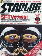 STARLOG 1981年03月号 No.29 スターログ日本版