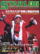 STARLOG 1986年01月号 No.87 スターログ日本版