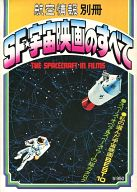 SF・宇宙映画のすべて 別冊航空情報