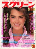 付録無)スクリーン 1984年4月号