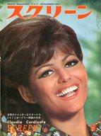 スクリーン 1967年9月号