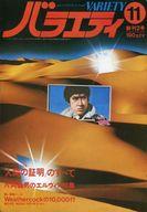バラエティ 1977年11月号 創刊2号