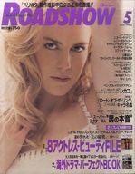 付録付)ROADSHOW 2003/5(別冊付録2点)ロードショー