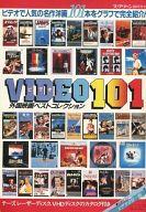 VIDEO101 外国映画ベストコレクション スクリーン臨時増刊