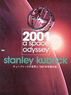 キューブリックの世界と『2001年宇宙の旅』