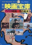 付録付)季刊 映画宝庫 1978年秋 No.8