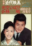 別冊近代映画 1962年6月号