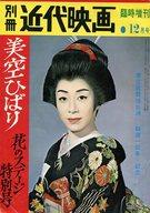 別冊近代映画 1963年12月号臨時増刊
