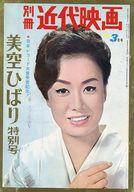 別冊近代映画 1966年3月号