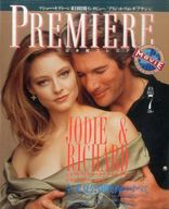 PREMIERE 1993/7 プレミア日本版