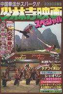 少林寺映画スペシャル スクリーン 1983年5月号増刊
