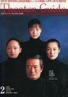 シアターガイド 1998年2月号