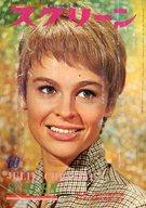 スクリーン 1966年10月号