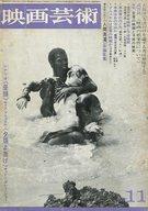 映画芸術 1967年11月号 No.242