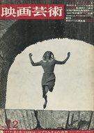 映画芸術 1967年12月号 No.243