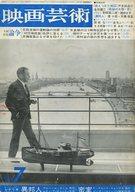 映画芸術 1968年7月号 No.251