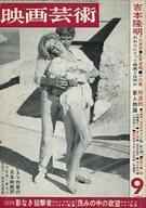 映画芸術 1968年9月号 No.253