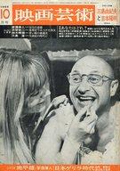 映画芸術 1968年10月号 No.254