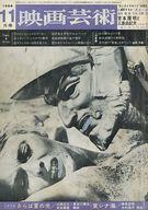 映画芸術 1968年11月号 No.255