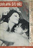 映画芸術 1968年12月号 No.256