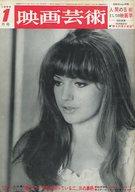 映画芸術 1969年1月号 No.257