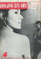 映画芸術 1969年4月号 No.260
