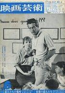 映画芸術 1969年6月号 No.262