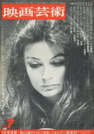 映画芸術 1969年7月号 No.263