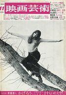 映画芸術 1969年11月号 No.267