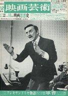 映画芸術 1969年12月号 No.268