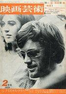 映画芸術 1970年2月号 No.270