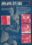 映画芸術 1970年5月号 No.273