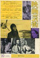 映画芸術 1970年10月号 No.276