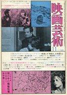 映画芸術 1970年11月号 No.277