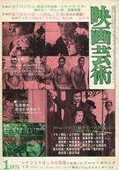 映画芸術 1971年1月号 No.279