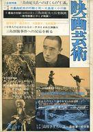 映画芸術 1971年2月号 No.280
