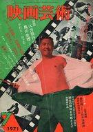 映画芸術 1971年7月号 No.285