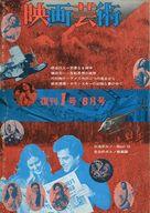 映画芸術 1972年8月号 No.286
