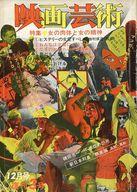 映画芸術 1972年12月号 No.288