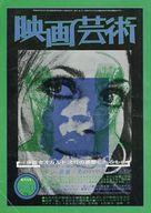 映画芸術 1974年10・11月号 No.301